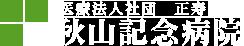 医療法人社団正寿会 秋山記念病院