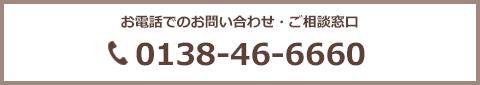 お電話でのお問い合わせ・ご相談窓口 0138-46-6660