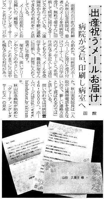 北海道新聞(2003年5月23日夕刊)